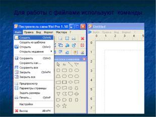 Для работы с файлами используют команды главного меню «Файл».