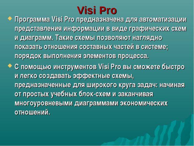 Visi Pro Программа Visi Pro предназначена для автоматизации представления инф...