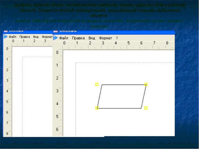 Выбрать нужный объект из библиотеки символов, нажать один раз ЛКМ в рабочей о...