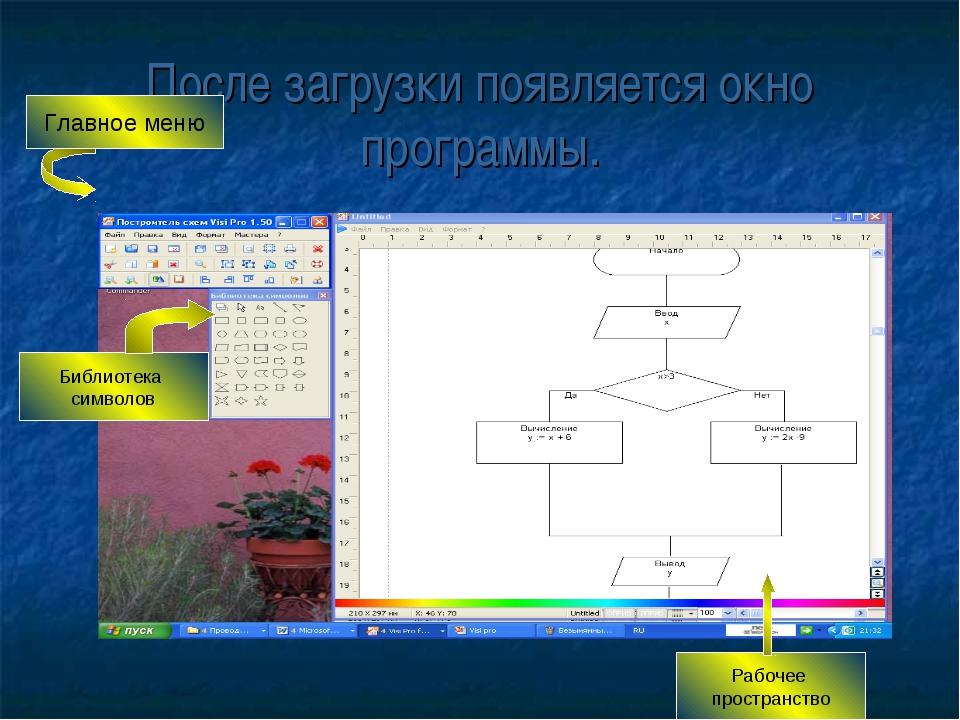 После загрузки появляется окно программы. Главное меню Рабочее пространство Б...