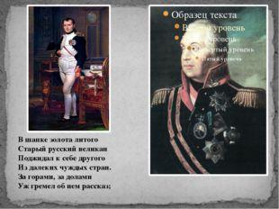 В шапке золота литого Старый русский великан Поджидал к себе другого Из дале