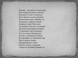 Москва... как много в этом звуке Для сердца русского слилось! Как много в нем