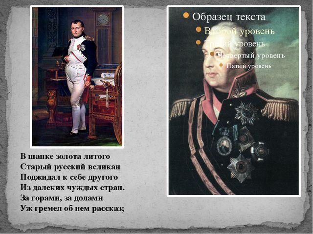 В шапке золота литого Старый русский великан Поджидал к себе другого Из дале...