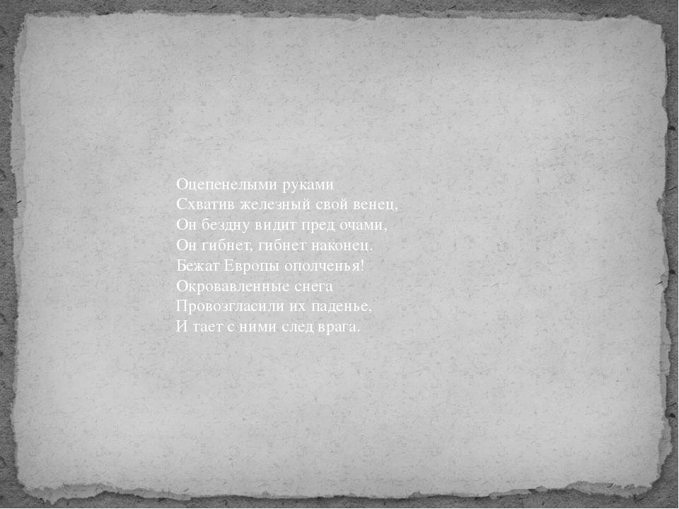 Оцепенелыми руками Схватив железный свой венец, Он бездну видит пред очами, О...