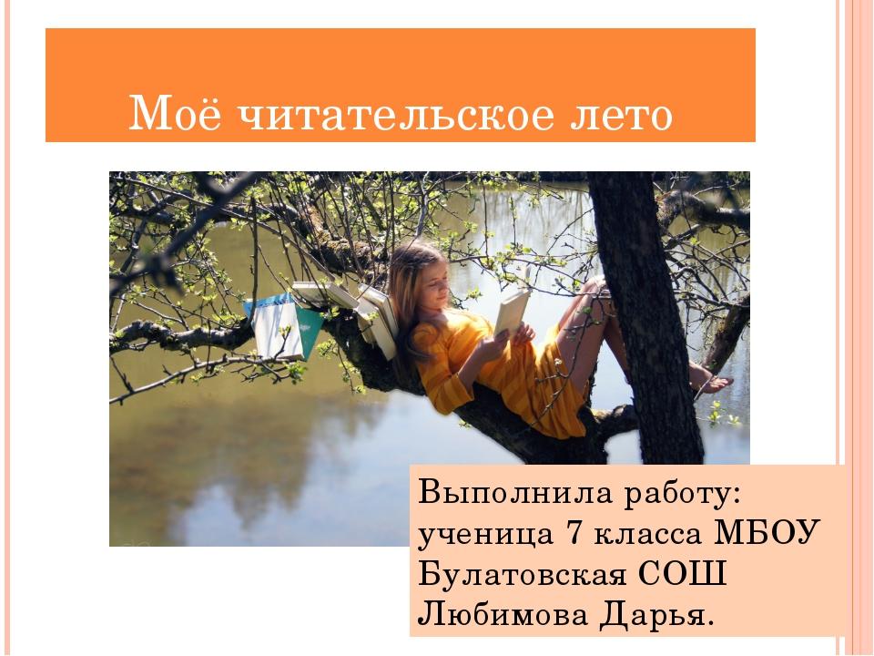 Моё читательское лето Выполнила работу: ученица 7 класса МБОУ Булатовская СОШ...
