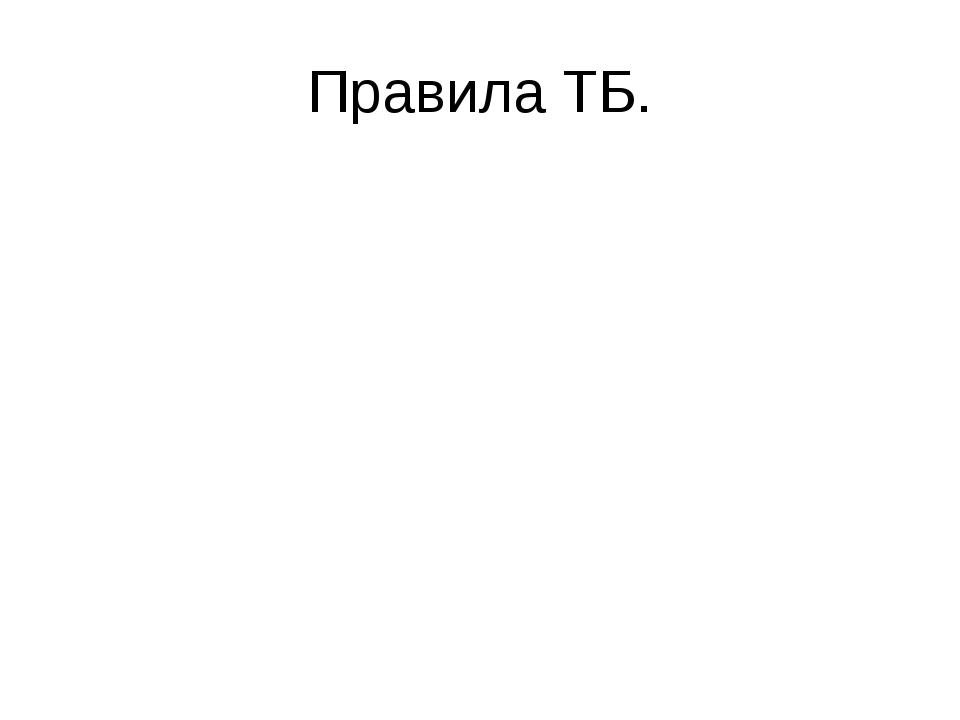 Правила ТБ.