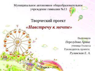 Муниципальное автономное общеобразовательное учреждение гимназия №13 Творческ