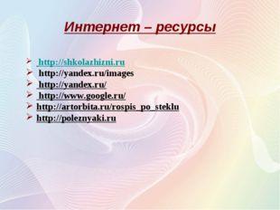 Интернет – ресурсы http://shkolazhizni.ru http://yandex.ru/images http://yan