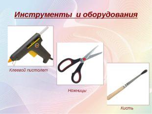 Инструменты и оборудования Кисть Ножницы Клеевой пистолет
