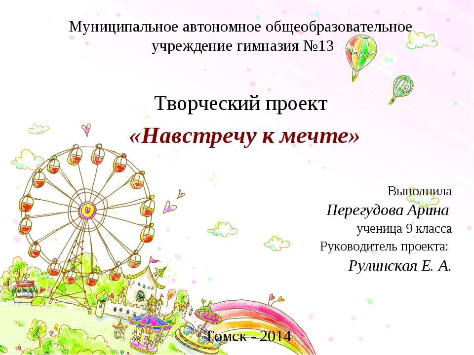Муниципальное автономное общеобразовательное учреждение гимназия №13 Творческ...