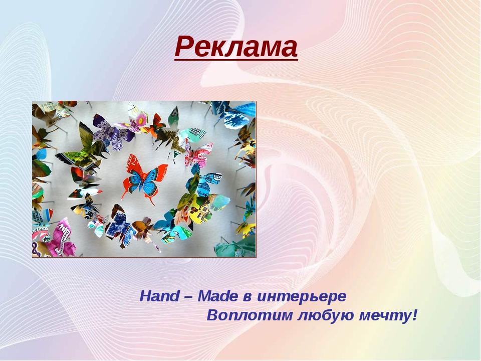 Реклама Hand – Made в интерьере Воплотим любую мечту!