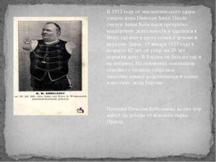 В 1912 году от эпилептического удара умерла жена Николая Анна. После смерти А