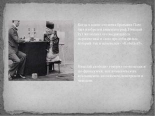 Когда в конце столетия братьями Пате был изобретен кинематограф, Николай тут