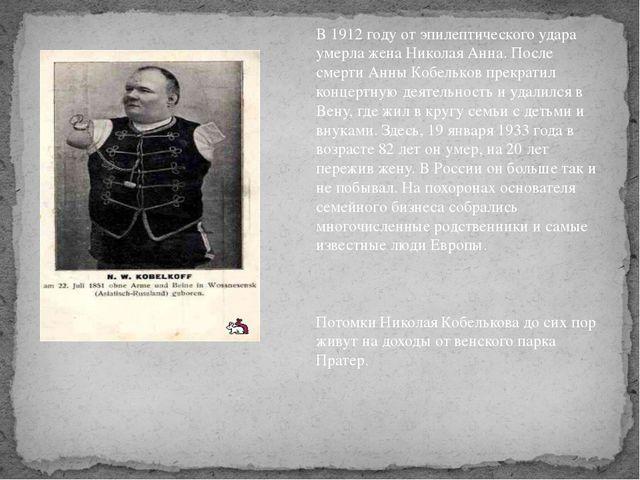 В 1912 году от эпилептического удара умерла жена Николая Анна. После смерти А...