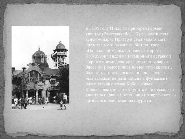 В 1906 году Николай приобрел первый участок (Praterparzelle, 117) в знаменит...