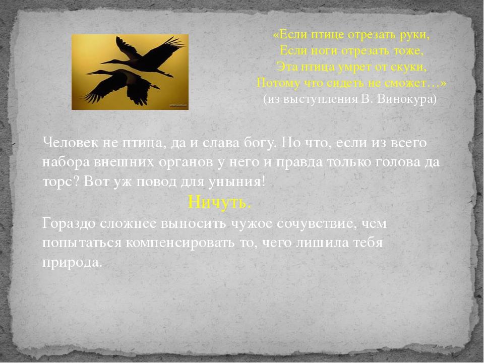 «Если птице отрезать руки, Если ноги отрезать тоже, Эта птица умрет от скуки,...