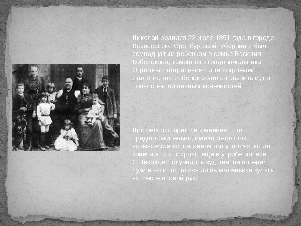 Николай родился 22 июля 1851 года в городе Вознесенске Оренбургской губернии...