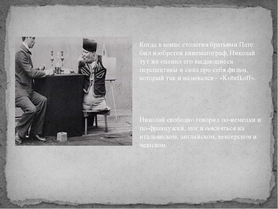 Когда в конце столетия братьями Пате был изобретен кинематограф, Николай тут...
