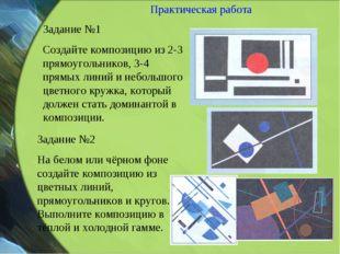 Практическая работа Задание №1 Создайте композицию из 2-3 прямоугольников, 3-