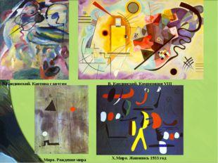 В.Кандинский. Картина с кругом В. Кандинский. Композиция VIII Х. Миро. Рожден