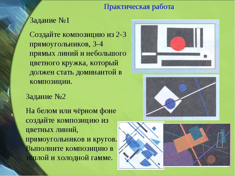 Практическая работа Задание №1 Создайте композицию из 2-3 прямоугольников, 3-...