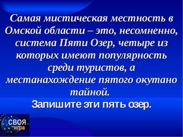 Самая мистическая местность в Омской области – это, несомненно, система Пяти...