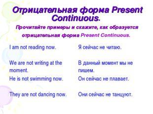 Отрицательная форма Present Continuous. Прочитайте примеры и скажите, как обр