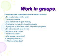 Work in groups. Раскройте скобки, употребляя глаголы вPresent Continuous. 1.