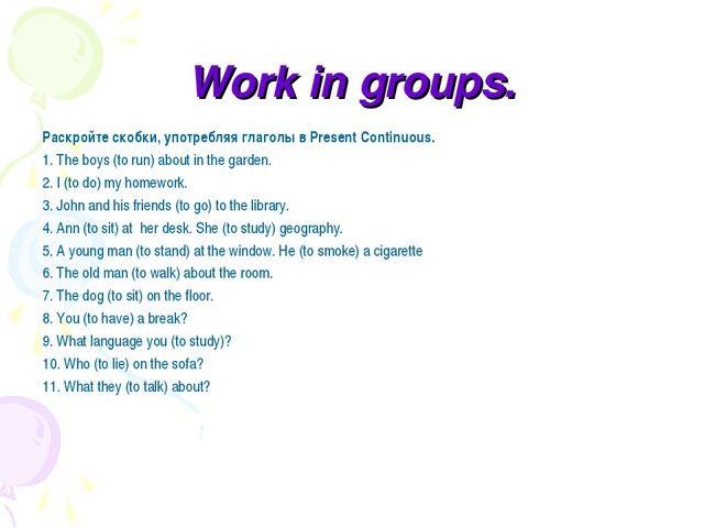 Work in groups. Раскройте скобки, употребляя глаголы вPresent Continuous. 1....