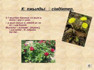 Көпжылдық өсімдіктер. 5-7 жылдан бірнеше он жылға дейін өмір сүреді. Әр жыл