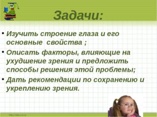 Задачи: Изучить строение глаза и его основные свойства ; Описать факторы, вли