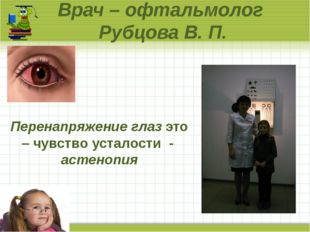Врач – офтальмолог Рубцова В. П. Перенапряжение глаз это – чувство усталости