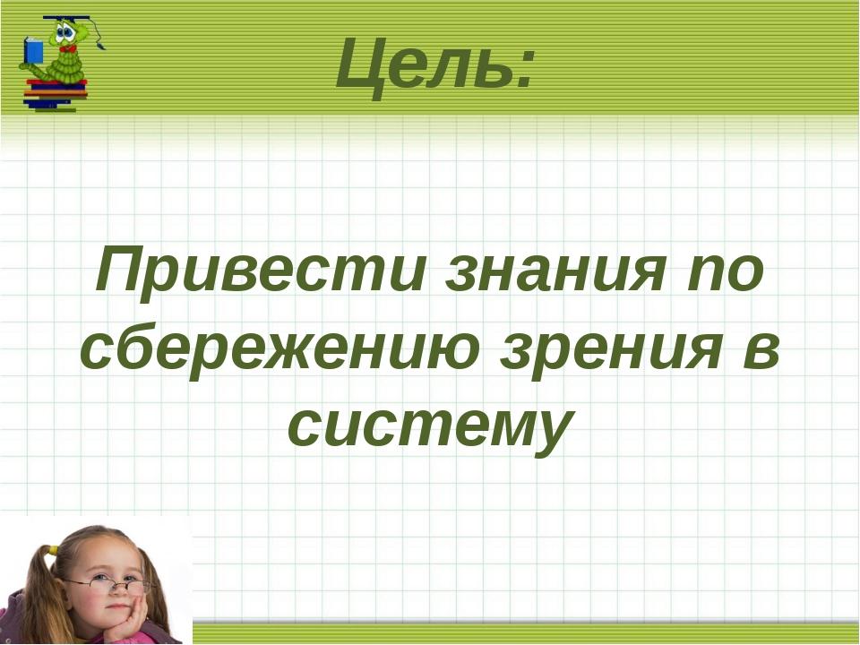 Цель: Привести знания по сбережению зрения в систему
