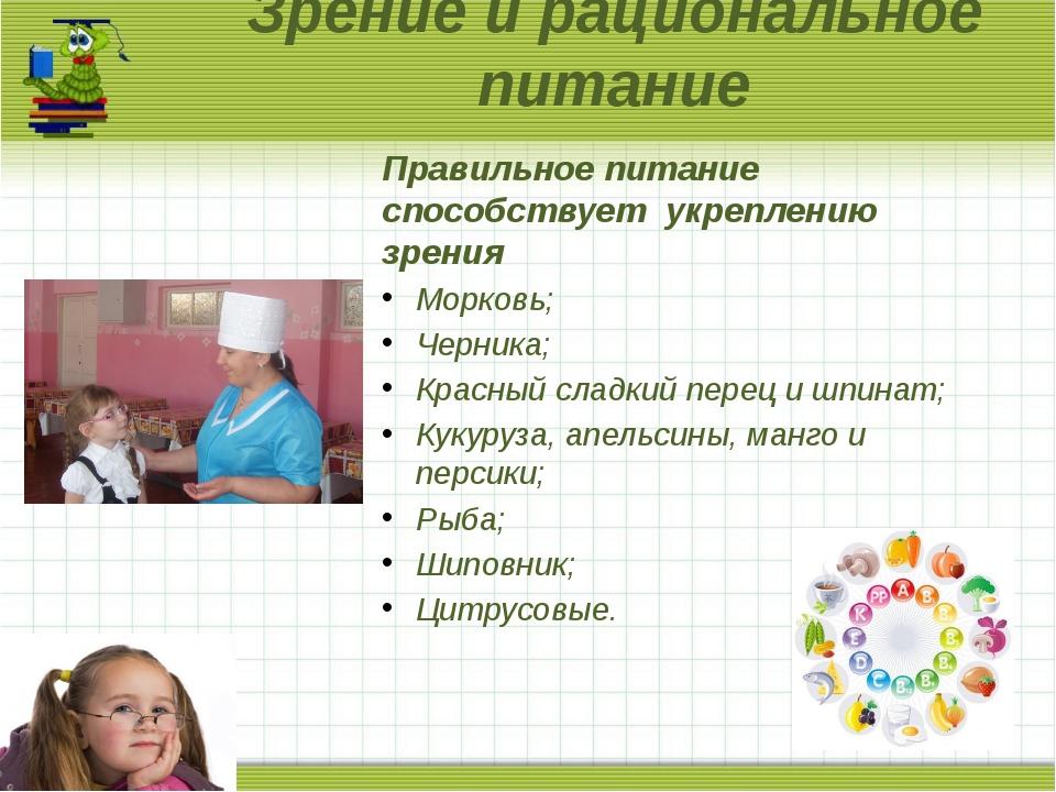 Зрение и рациональное питание Правильное питание способствует укреплению зрен...