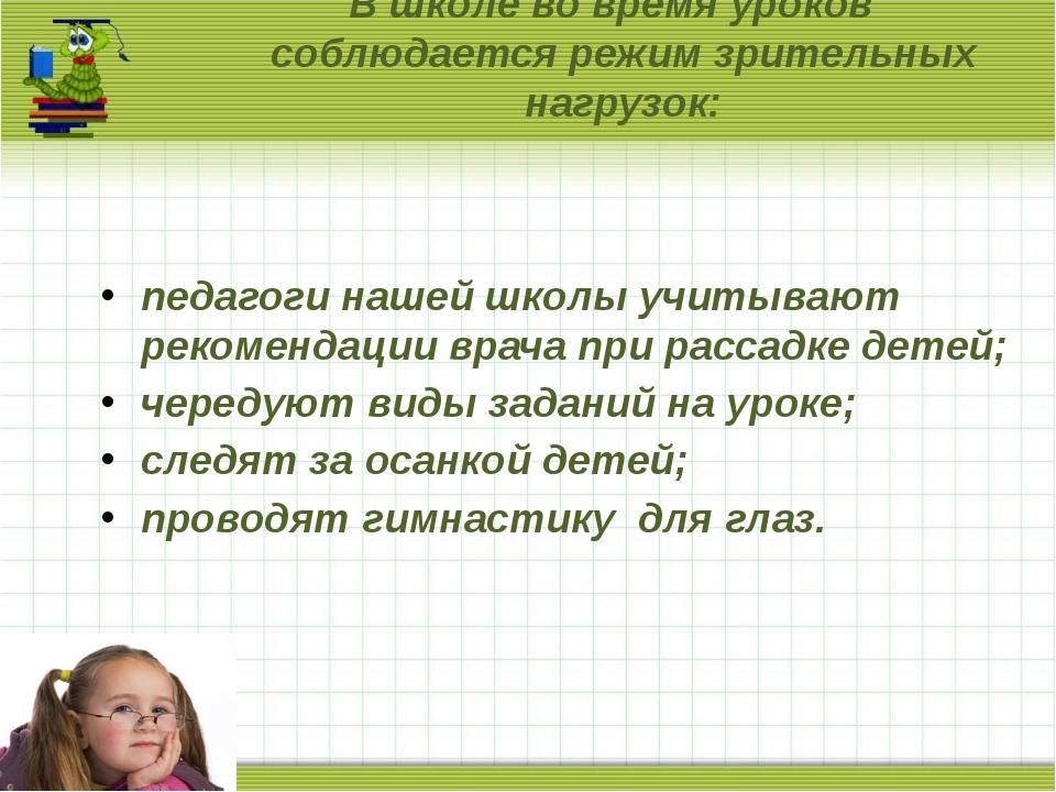 В школе во время уроков соблюдается режим зрительных нагрузок: педагоги наше...