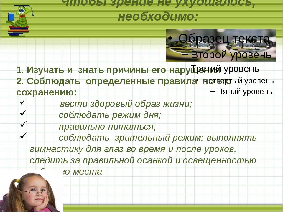 Чтобы зрение не ухудшалось, необходимо: 1. Изучать и знать причины его наруше...