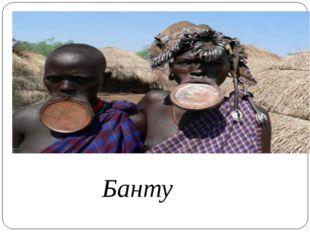 Банту