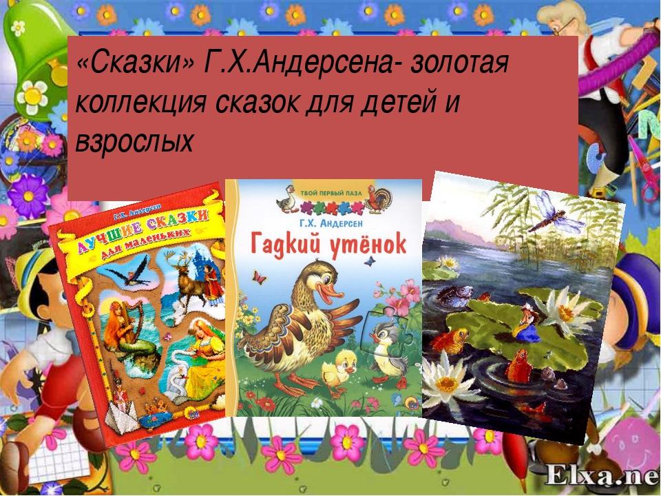«Сказки» Г.Х.Андерсена- золотая коллекция сказок для детей и взрослых