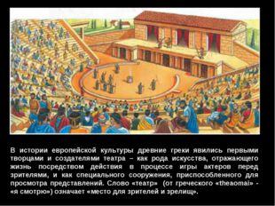 В истории европейской культуры древние греки явились первыми творцами и созд
