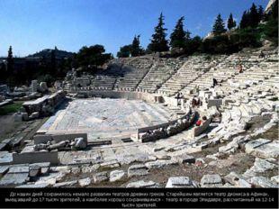 До наших дней сохранилось немало развалин театров древних греков. Старейшим