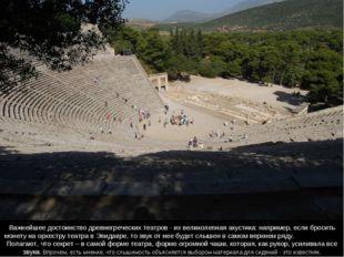 Важнейшее достоинство древнегреческих театров - их великолепная акустика: на