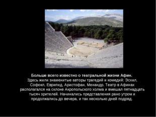 Больше всего известно о театральной жизни Афин. Здесь жили знаменитые авторы