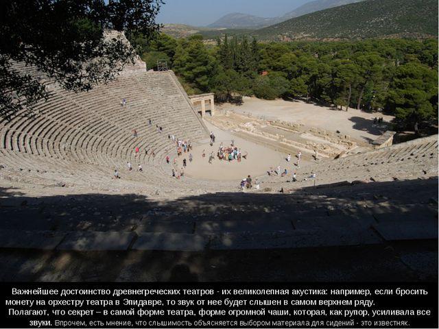 Важнейшее достоинство древнегреческих театров - их великолепная акустика: на...