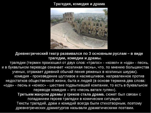 Трагедия, комедия и драма Древнегреческий театр развивался по 3 основным рус...