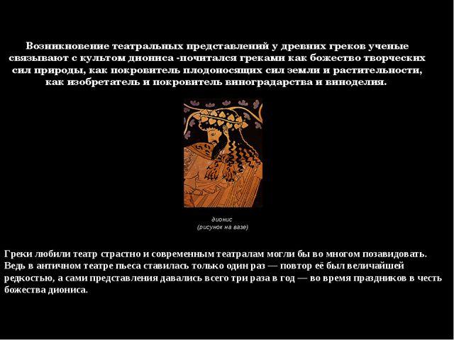 дионис (рисунок на вазе) Возникновение театральных представлений у древних г...