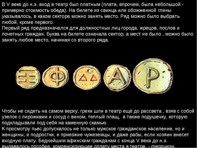 В V веке до н.э. вход в театр был платным (плата, впрочем, была небольшой -...