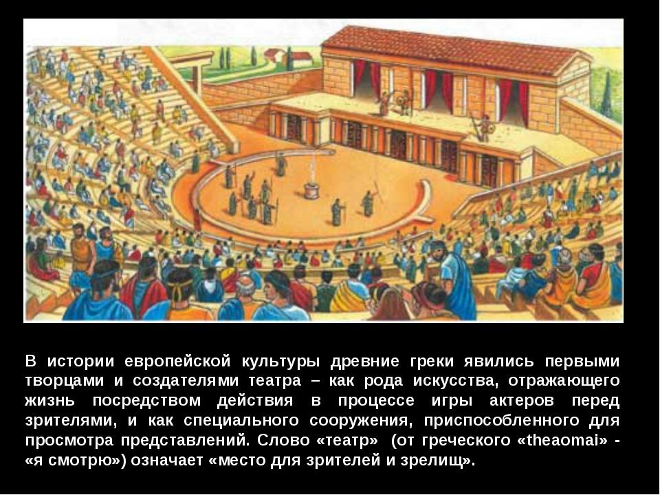 В истории европейской культуры древние греки явились первыми творцами и созд...