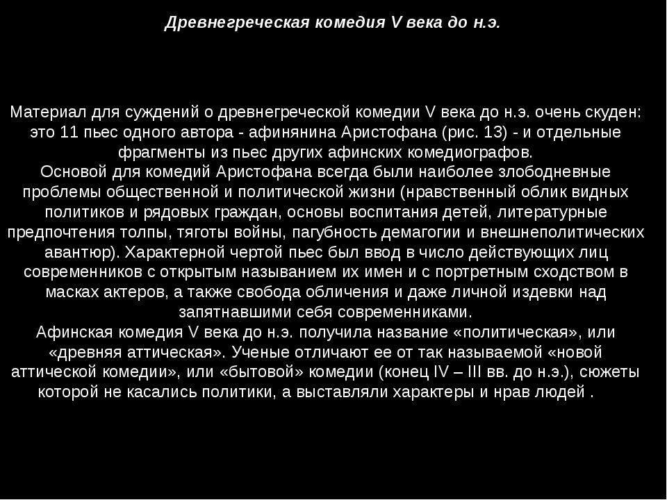 Древнегреческая комедия V века до н.э. Материал для суждений о древнегреческ...