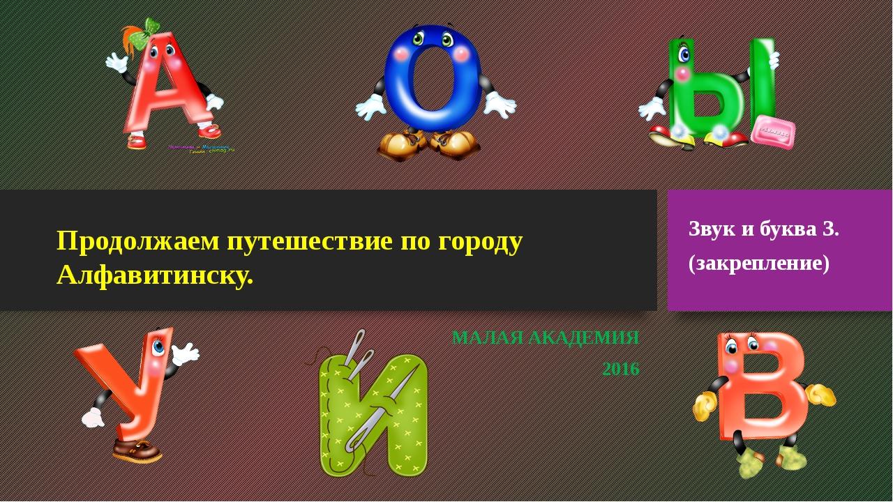 Продолжаем путешествие по городу Алфавитинску. МАЛАЯ АКАДЕМИЯ 2016 Звук и бу...