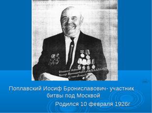 Поплавский Иосиф Брониславович- участник битвы под Москвой Родился 10 февраля